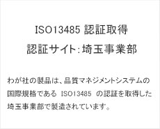 ISO9001/ISO13485認証取得